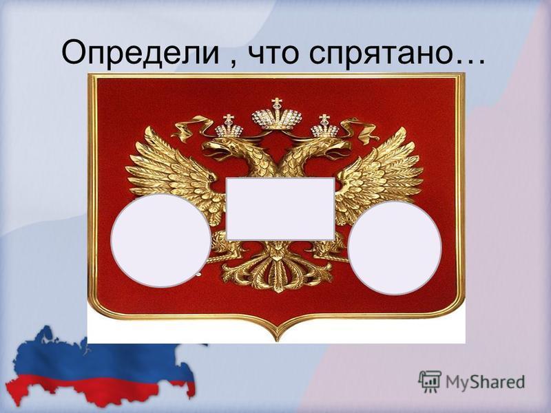 Найди флаг РФ Проверь себя