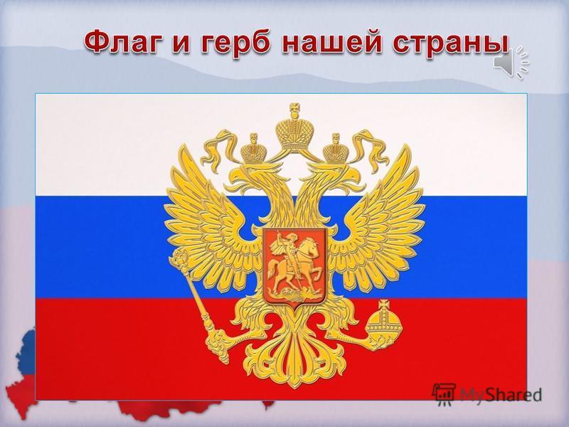 Руки матери, ее добрые глаза, ее песни у колыбели, душистый хлеб за праздничным столом. Это – Россия! Это - наша малая Родина! Это – наше Отечество! Это – Российская Федерация!