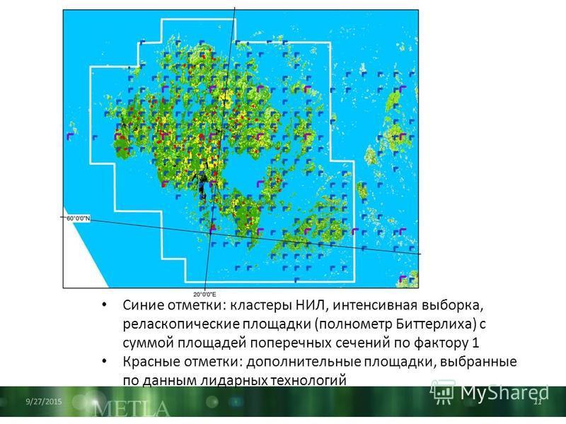 Синие отметки: кластеры НИЛ, интенсивная выборка, реласкопические площадки (полнометр Биттерлиха) с суммой площадей поперечных сечений по фактору 1 Красные отметки: дополнительные площадки, выбранные по данным лидарных технологий 9/27/201511