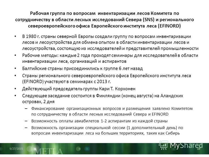 Рабочая группа по вопросам инвентаризации лесов Комитета по сотрудничеству в области лесных исследований Севера (SNS) и регионального североевропейского офиса Европейского института леса (EFINORD) В 1980 г. страны северной Европы создали группу по во