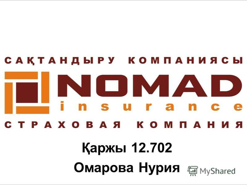 Қаржы 12.702 Омарова Нурия
