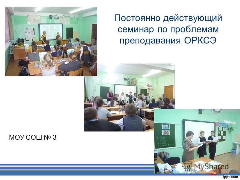 Постоянно действующий семинар по проблемам преподавания ОРКСЭ МОУ СОШ 3