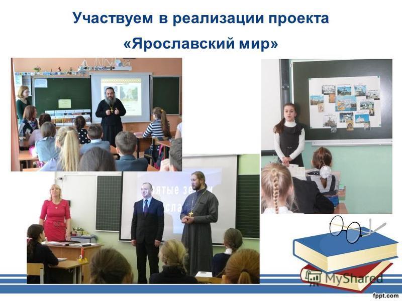 Участвуем в реализации проекта «Ярославский мир»