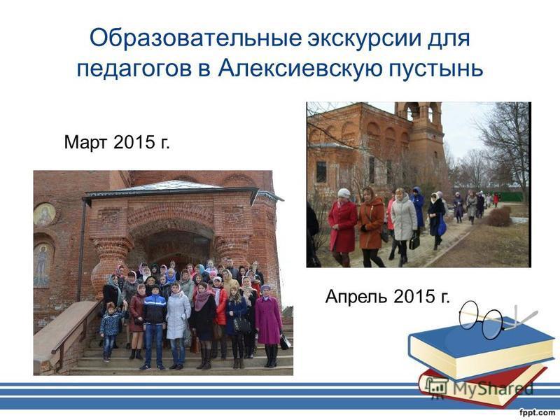 Образовательные экскурсии для педагогов в Алексиевскую пустынь Март 2015 г. Апрель 2015 г.