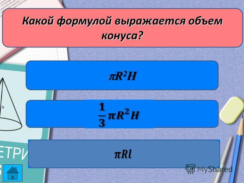 Какой формулой выражается объем конуса? R 2 H R 2 H