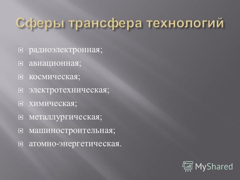 радиоэлектронная ; авиационная ; космическая ; электротехническая ; химическая ; металлургическая ; машиностроительная ; атомно - энергетическая.
