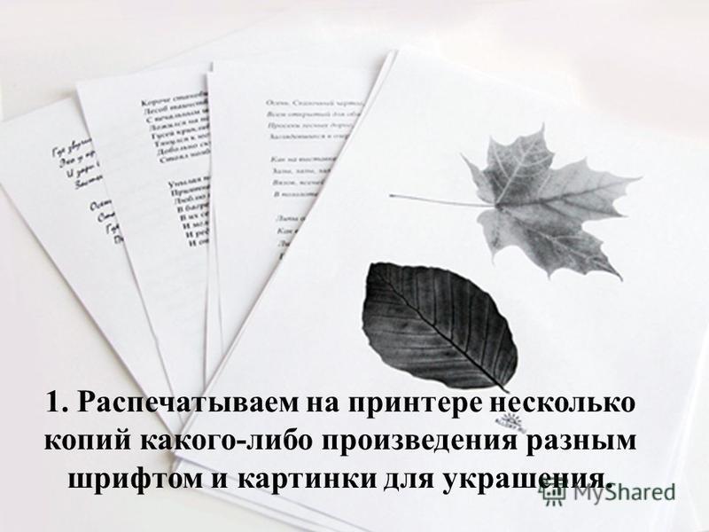 1. Распечатываем на принтере несколько копий какого-либо произведения разным шрифтом и картинки для украшения.