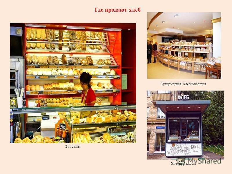 Булочная Супермаркет. Хлебный отдел. Хлебный киоск. Где продают хлеб