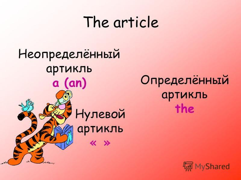 The article Неопределённый артикль a (an) Определённый артикль the Нулевой артикль « »