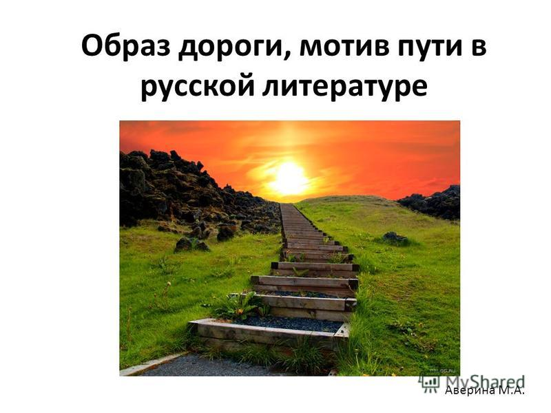 Образ дороги, мотив пути в русской литературе Аверина М.А.