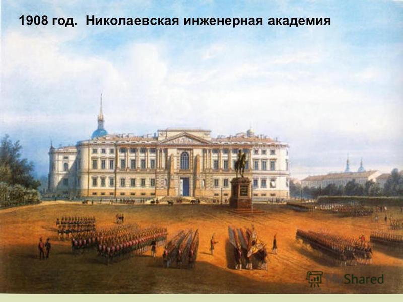 1908 год. Николаевская инженерная академия
