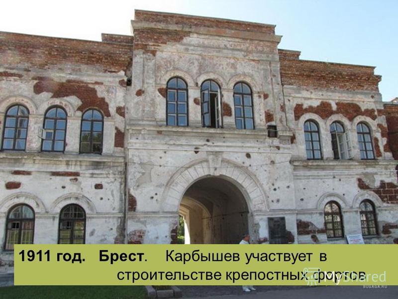 1911 год. Брест. Карбышев участвует в строительстве крепостных фортов
