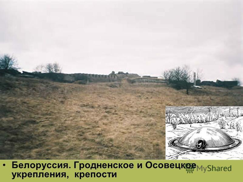 Белоруссия. Гродненское и Осовецкое укрепления, крепости