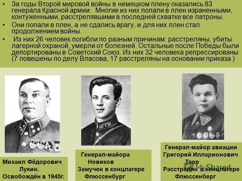 За годы Второй мировой войны в немецком плену оказались 83 генерала Красной армии. Многие из них попали в плен израненными, контуженными, расстрелявшими в последней схватке все патроны. Они попали в плен, а не сдались врагу, и для них плен стал продо