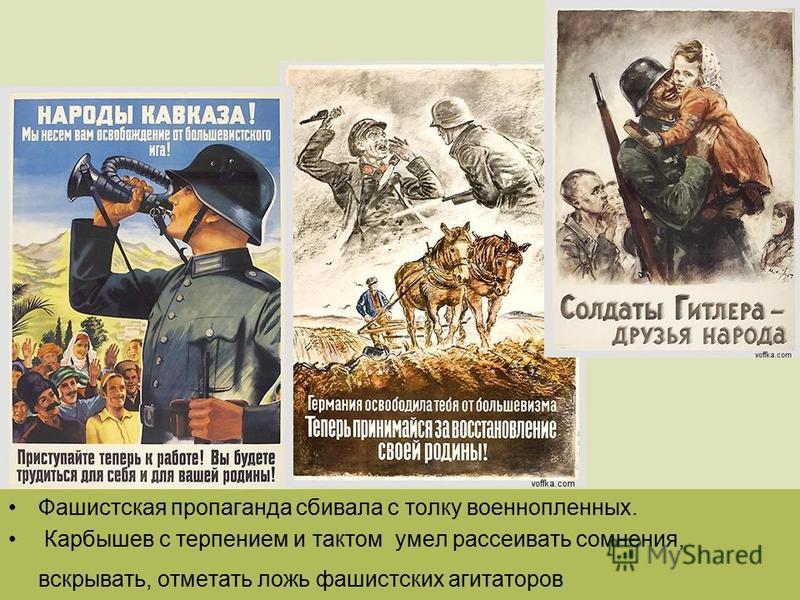 Фашистская пропаганда сбивала с толку военнопленных. Карбышев с терпением и тактом умел рассеивать сомнения, вскрывать, отметать ложь фашистских агитаторов