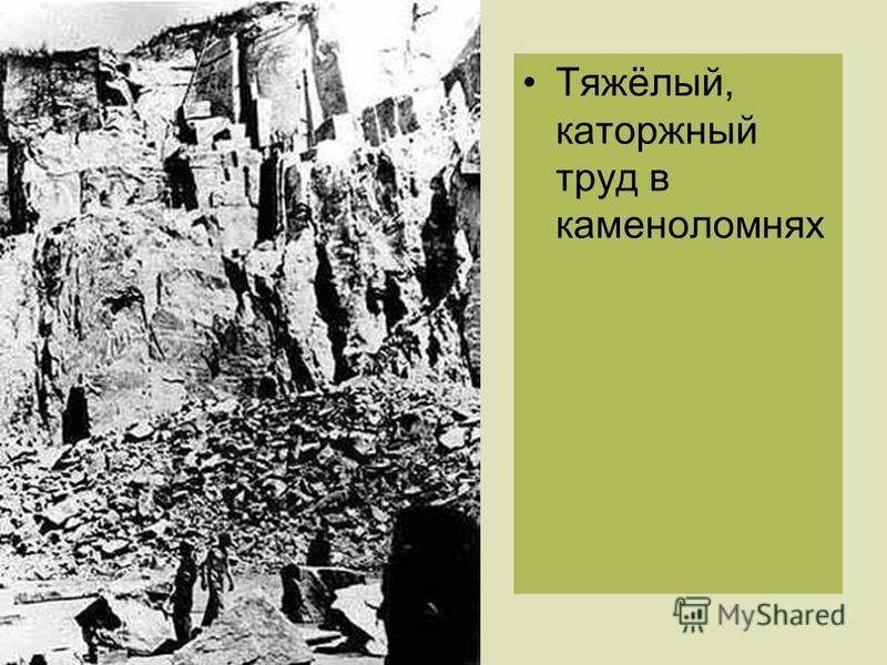 Тяжёлый, каторжный труд в каменоломнях