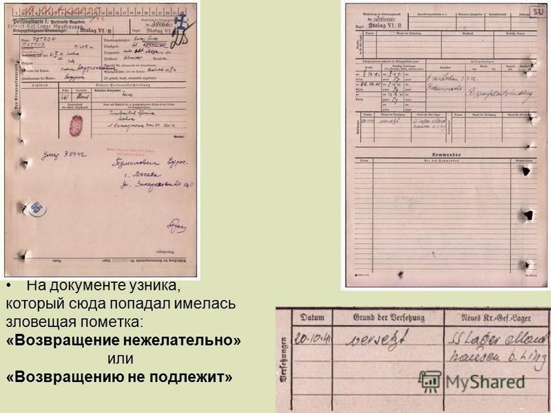 На документе узника, который сюда попадал имелась зловещая пометка: «Возвращение нежелательно» или «Возвращению не подлежит»