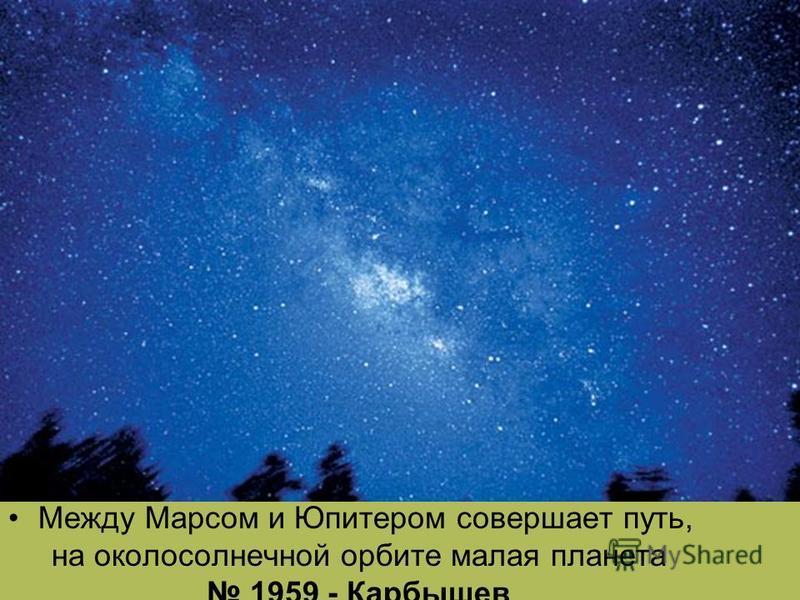Между Марсом и Юпитером совершает путь, на околосолнечной орбите малая планета 1959 - Карбышев