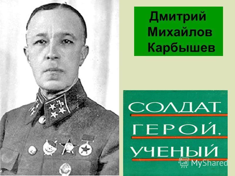 Дмитрий Михайлов Карбышев
