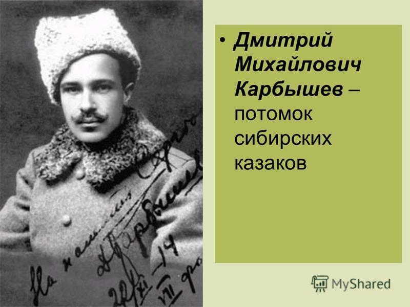 Дмитрий Михайлович Карбышев – потомок сибирских казаков