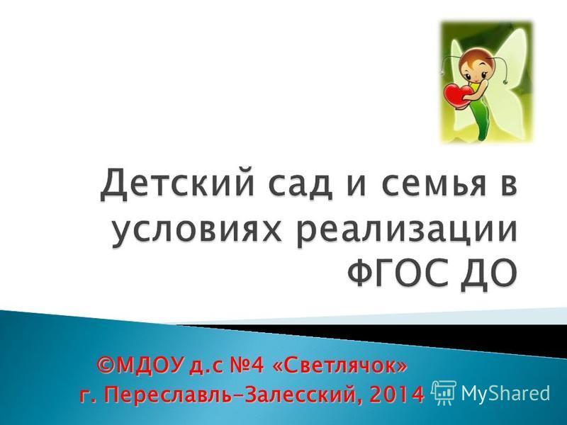 ©МДОУ д.с 4 «Светлячок» г. Переславль-Залесский, 2014