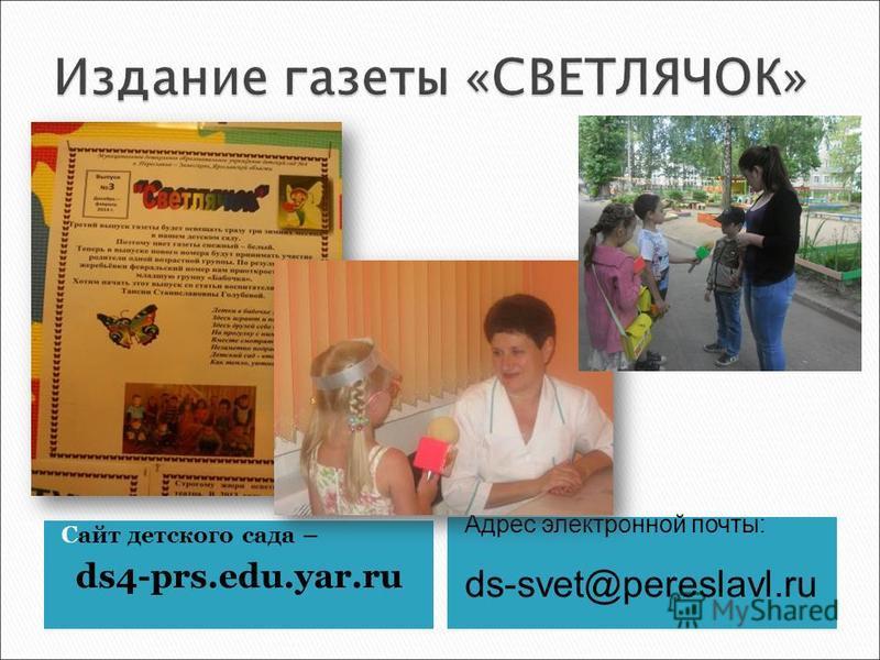 Сайт детского сада – ds4-prs.edu.yar.ru Адрес электронной почты: ds-svet@pereslavl.ru