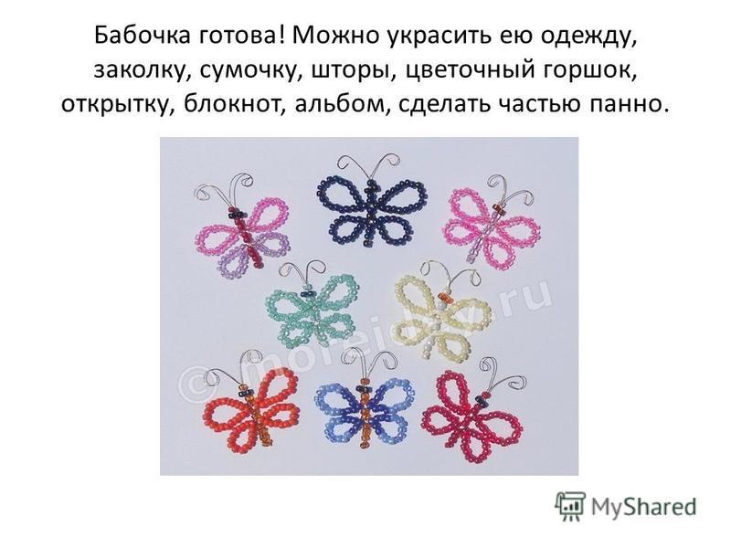 Бабочка готова! Можно украсить ею одежду, заколку, сумочку, шторы, цветочный горшок, открытку, блокнот, альбом, сделать частью панно.