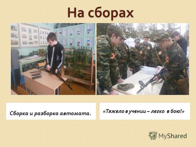 На сборах Сборка и разборка автомата. « Тяжело в учении – легко в бою !»