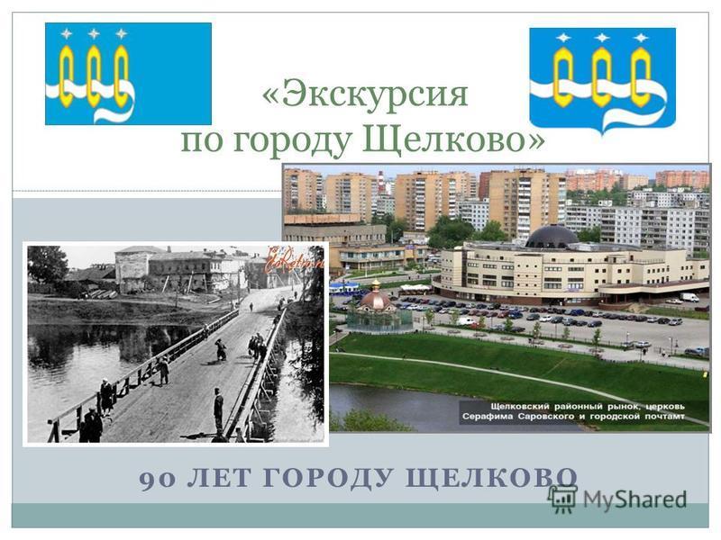 90 ЛЕТ ГОРОДУ ЩЕЛКОВО «Экскурсия по городу Щелково»