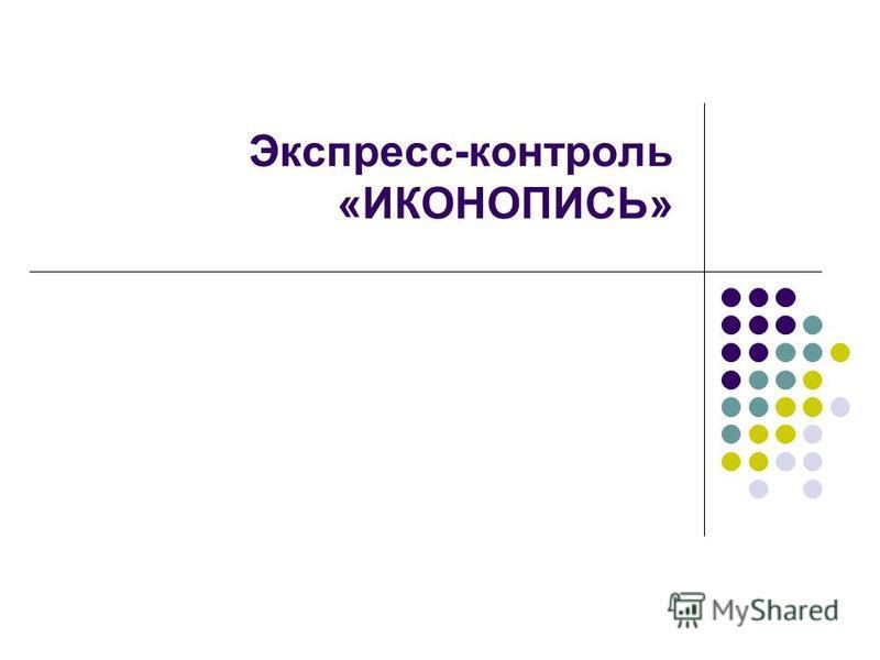 Экспресс-контроль «ИКОНОПИСЬ»