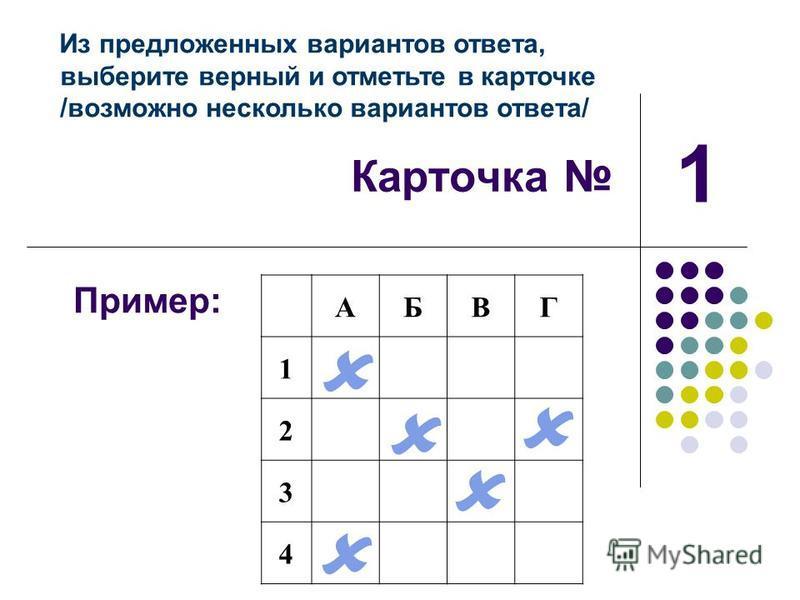 Карточка Из предложенных вариантов ответа, выберите верный и отметьте в карточке /возможно несколько вариантов ответа/ 1 АБВГ 1 2 3 4 Пример: