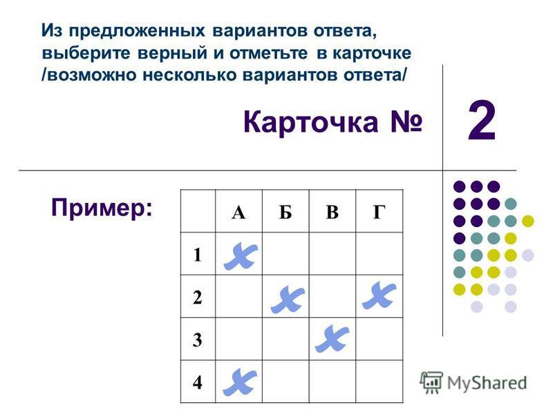 Карточка Из предложенных вариантов ответа, выберите верный и отметьте в карточке /возможно несколько вариантов ответа/ 2 АБВГ 1 2 3 4 Пример:
