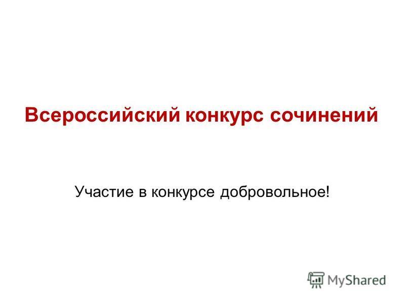 Всероссийский конкурс сочинений Участие в конкурсе добровольное!