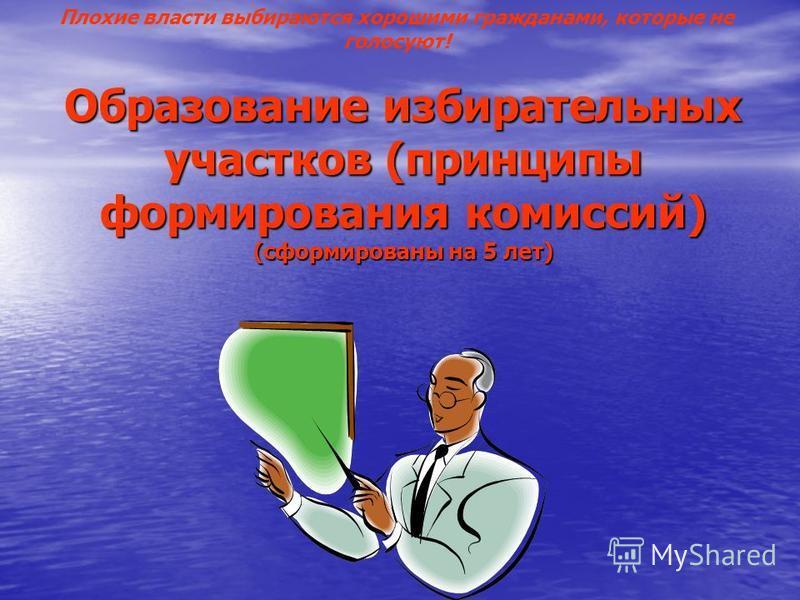 Образование избирательных участков (принципы формирования комиссий) (сформированы на 5 лет)