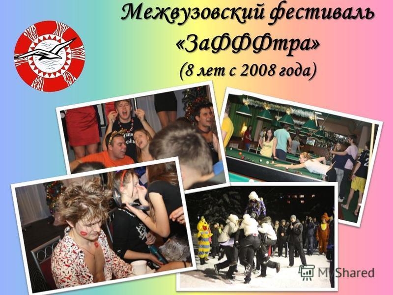 Межвузовский фестиваль «За ФФФтра» (8 лет с 2008 года)