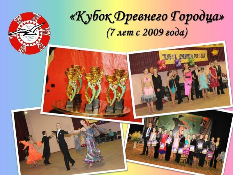 «Кубок Древнего Городца» (7 лет с 2009 года)
