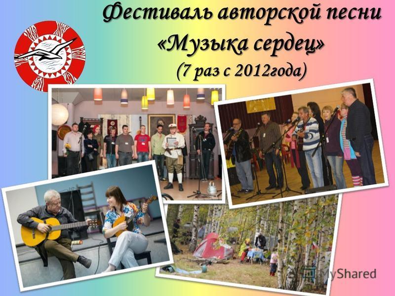 Фестиваль авторской песни «Музыка сердец» (7 раз с 2012 года)