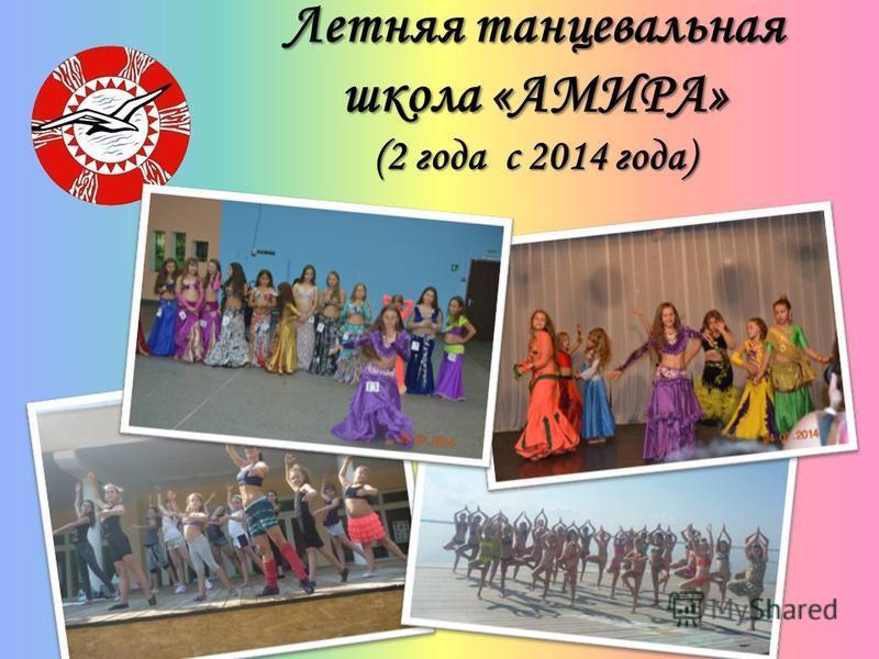 Летняя танцевальная школа «АМИРА» (2 года с 2014 года)