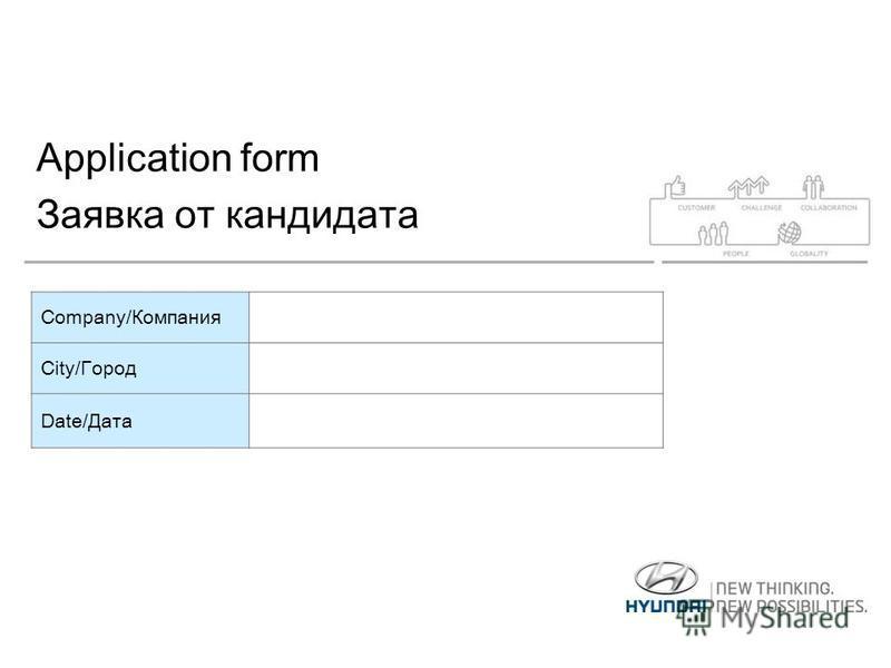 Application form Заявка от кандидата Company/Компания City/Город Date/Дата