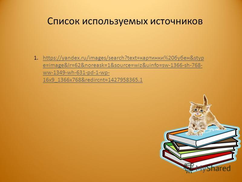 Список используемых источников 1.https://yandex.ru/images/search?text=картинки%20 бубен&styp e=image&lr=62&noreask=1&source=wiz&uinfo=sw-1366-sh-768- ww-1349-wh-631-pd-1-wp- 16x9_1366x768&redircnt=1427958365.1https://yandex.ru/images/search?text=карт