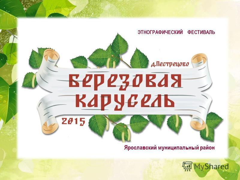 ЭТНОГРАФИЧЕСКИЙ ФЕСТИВАЛЬ Ярославский муниципальный район