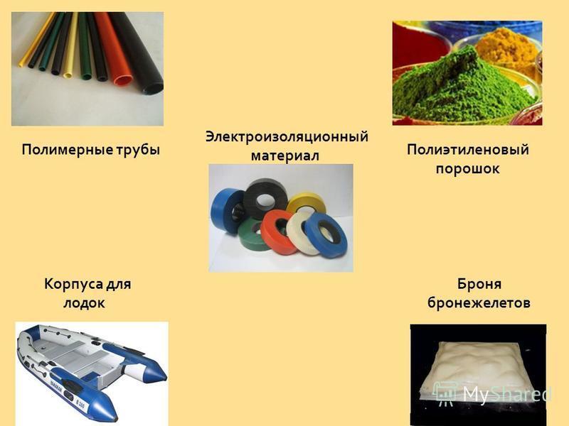Полимерные трубы Электроизоляционный материал Полиэтиленовый порошок Броня бронежилетов Корпуса для лодок