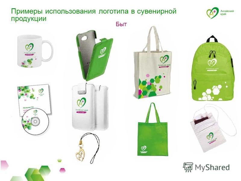 Примеры использования логотипа в сувенирной продукции Быт