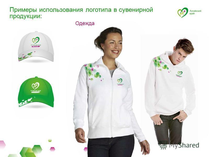 Примеры использования логотипа в сувенирной продукции: Одежда