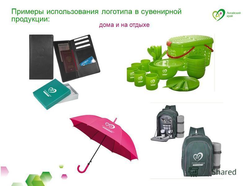 Примеры использования логотипа в сувенирной продукции: дома и на отдыхе
