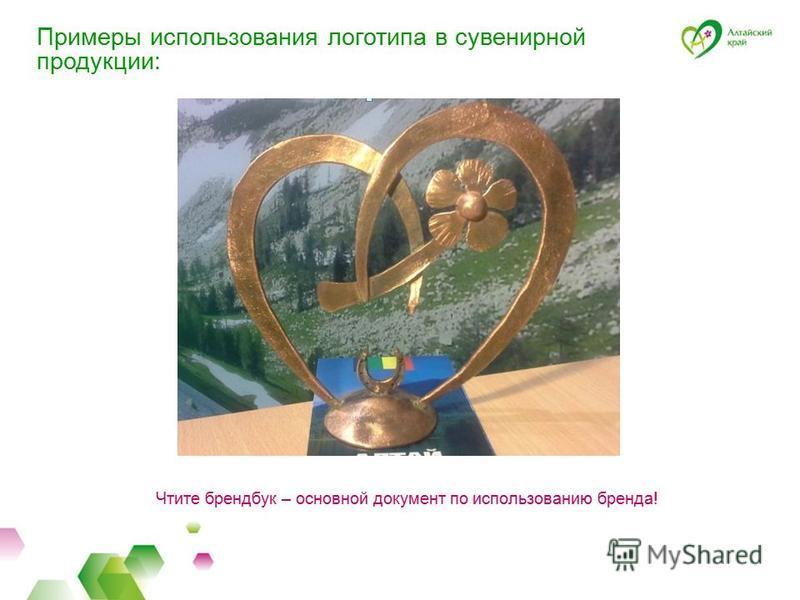 Примеры использования логотипа в сувенирной продукции: Чтите брендбук – основной документ по использованию бренда!