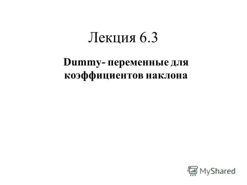 Лекция 6.3 Dummy- переменные для коэффициентов наклона