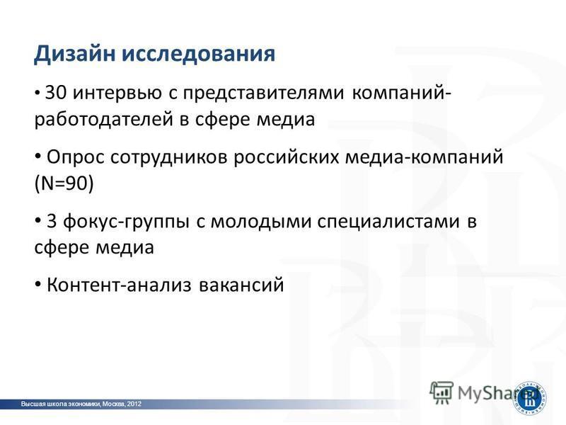 Программная инженерия Высшая школа экономики, Москва, 2012 фото Дизайн исследования 30 интервью с представителями компаний- работодателей в сфере медиа Опрос сотрудников российских медиа-компаний (N=90) 3 фокус-группы с молодыми специалистами в сфере