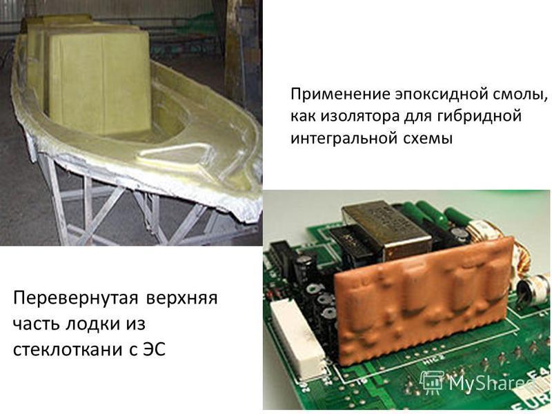 Перевернутая верхняя часть лодки из стеклоткани с ЭС Применение эпоксидной смолы, как изолятора для гибридной интегральной схемы