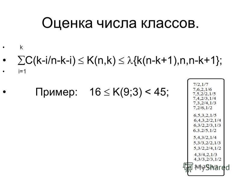 Оценка числа классов. k С(k-i/n-k-i) K(n,k) {k(n-k+1),n,n-k+1}; i=1 Пример: 16 K(9;3) < 45;